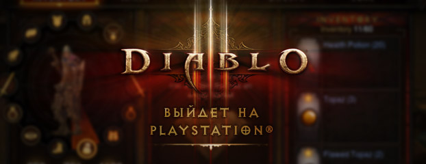 Diablo III выйдет на PlayStation®3 и PlayStation®4
