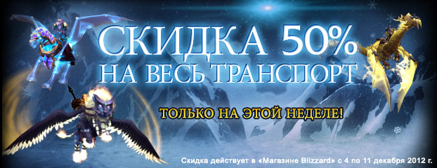Скидка 50% на средства передвижения в World of Warcraft