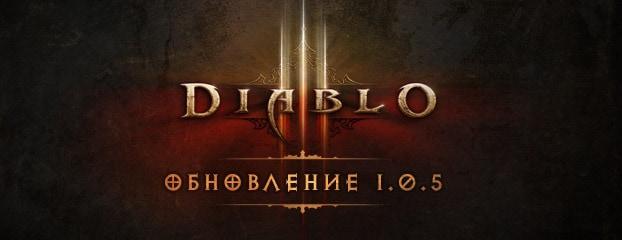 Diablo 1.0.5 Обновление